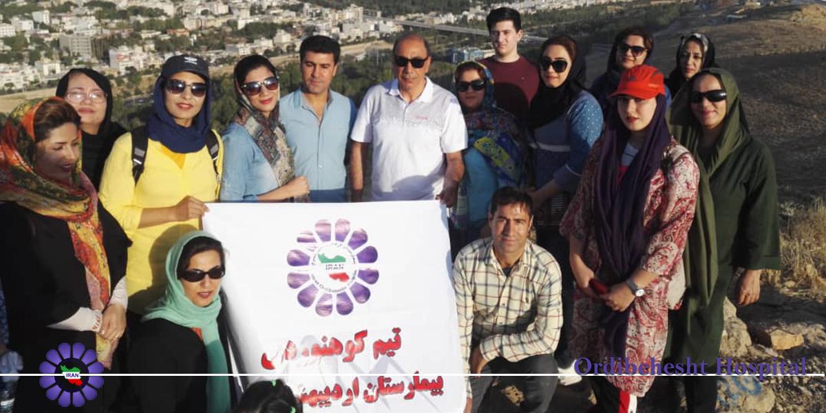 کوهپیمایی پرسنل با حضور مدیر عامل بیمارستان اردیبهشت شیراز