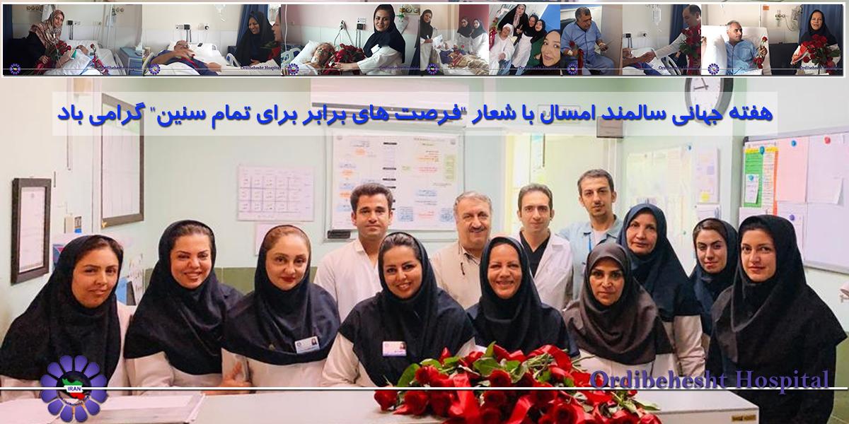 """هفته جهانی سالمند امسال با شعار """"فرصت های برابر برای تمام سنین"""" برگزار گردید"""